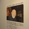 展示会「実存ホラー漫画家・日野日出志」