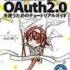 『雰囲気で使わずきちんと理解する!整理してOAuth2.0を使うためのチュートリアルガイド』がわかりやすくてオススメ