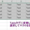 EXCEL表をTableタグ(HTML)に変換する