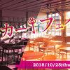 大倉安奈さん出演イベント ポーカーフェイスPK祭第六弾『ポーカーフェイス版 人狼ルーム』 2018年10月28日  東日本橋・A-Garage