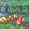 アークシステムワークス×和田康宏がPS4で完全新作!世界を創造する「Birth days(バースデイズ)」が来年1月発売!