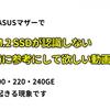 Athlon + ASUSマザーでNVMe M.2 SSDが認識しない時に参考にしてほしい動画