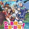 第46話 アニメ初心者にオススメのアニメ第11弾
