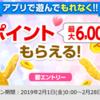 【終了しました】これはやるしかない神キャンペーン!ソシャゲに5日間ログインして6,000円分のdポイントが貰えるぞ!