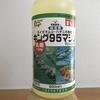 キング95マシン(マシン油乳剤)を購入