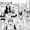 少年漫画で『勉強ができる主人公』の系譜をたどると?〜荒川弘「銀の匙」再開に寄せて【創作系譜論】