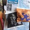 高岡駅から再びあいの風【開業3周年謝恩フリーきっぷ・途中下車の旅】