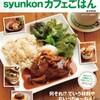 料理コンプレックス三千超【ようこそ料理本の世界へ①】