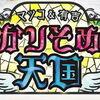 マツコ&有吉 かりそめ天国 9/26 感想まとめ