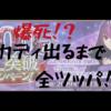 【FGO】1800万DL記念ガチャ!スカディ復刻!これは引くしか!【爆死!?】