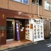 【今週のラーメン2593】 麺や でこ (川崎・武蔵小杉) 味噌そば