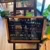 【特集】士幌町を代表するレストラン にじいろ食堂