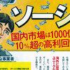 「¥enSPA!」発売中