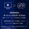 TSUTAYA DISCAS会員になった。使用感をレビューします。