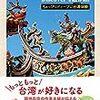 書籍情報『台湾探見 Discover Taiwan―ちょっぴりディープに台湾(フォルモサ)体験』