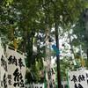 風鈴には舌がある#かもし(オリジナルBGM)29/08/2017