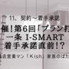 臨時開催!第6回「プラン打合せ」一条 i-smart着手承諾直前!?