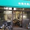 巣鴨の佐藤豆腐店