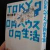 坂口恭平さんの「Tokyo0円ハウス0円生活」を読みました