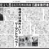 【メディア掲載】2021.08.25 日刊ゲンダイ