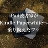 iPad読書家がKindle Paperwhiteへ乗り換えたワケ