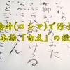 海外(ロシア)で行う日本語「古文」の授業