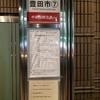 豊田市ーセントレア(中部国際空港)の交通 高速バスがお勧めです 豊田市駅のバス停は名鉄トヨタホテルです。