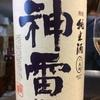 広島県 神雷 純米酒 白ラベル 八反錦
