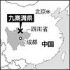 世界遺産・九寨溝地震で19人死亡247人負傷