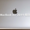 MacBook Air 2019 開封