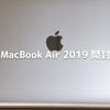 MacBook Air 2019 開封