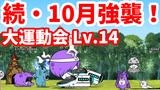 続・10月強襲! - [4]大運動会 Lv.14【攻略】にゃんこ大戦争
