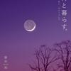 写真とともに月の様々を紹介する「新版 月と暮らす。」
