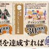 企画 イベント 総計200000食チャレンジ コーヨー 11月12日号
