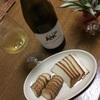 「家飲み」いぶりがっこと豆腐の燻製で白ワイン!