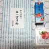 贈り物にしたい「とらや」かわいい夏限定和菓子3種を食べてみた