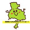 NURO光が神戸・兵庫までエリア拡大!世界最速インターネット!