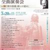 Bach Orgel 作品全曲演奏会 -10-