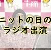 【雛巡り】ラジオ告知してきたよ~!