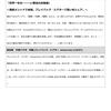 プレイバックシアター日本大会・2016東京~想いをつなぐ 7月18日分科会 D-3「世界一ゆる~~~い憲法のお勉強」 ~演劇メソッドで体感。プレイバック・シアターで思いをシェア。~