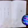 百年文庫《群》を読む