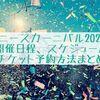 ニースカーニバル2021 の日程、チケット料金と予約方法まとめ