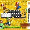 【3DS】中古ソフト、本体の値段相場!一番安く買う方法とは?【お店、通販など】