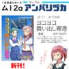 C94(2018夏コミ)参加情報詳細