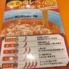 ニュータンタン麺 大辛 川越店