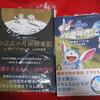 小説版「のび太の月面探査記」を買いました。小学館ジュニア文庫版も同時発売!