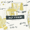 部屋の記録と妄想