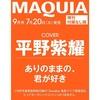【セブンネット】表紙 平野紫耀「MAQUIA(マキア)増刊 付録なし版 2021年9月号」予約受付中!2021年7月20日発売!