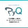 どんどんPython学習が進む?PyQに「次の問題へ」進めるキーボードショートカットが追加されました