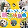☆4連休特別開催☆ボルダリング親子体験会☆